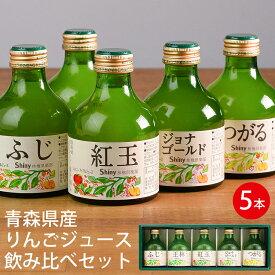 シャイニー 青森県産りんごジュース 飲み比べギフトセット SY-C (-K2053-901-) (個別送料込み価格)(t0)  ふじ 王林 紅玉 ジョナゴールド つがる 内祝い お返し ギフト お祝