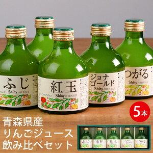 シャイニー 青森県産りんごジュース 飲み比べギフトセット SY-C (-K2053-901-)(t0)  ふじ 王林 紅玉 ジョナゴールド つがる 内祝い お返し ギフト お祝