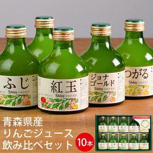 シャイニー 青森県産りんごジュース 飲み比べギフトセット SY-B (-K2053-802-)(t0)| 母の日 ふじ 王林 紅玉 ジョナゴールド つがる 内祝い お返し ギフト お祝