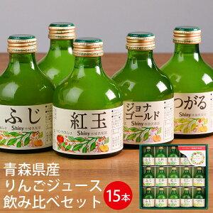 シャイニー 青森県産りんごジュース 飲み比べギフトセット SY-A (-G1953-903-)(t0)| ふじ 王林 紅玉 ジョナゴールド つがる 内祝い お返し ギフト お祝