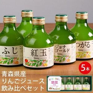 名入れギフト シャイニー 青森県産りんごジュース 飲み比べギフトセット SY-C ピンク (-K8859-801-)(t0)(t11)  名入れ ふじ 王林 紅玉 ジョナゴールド つがる 内祝い お返し ギフト お祝