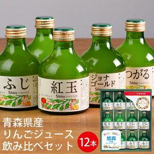 名入れギフト シャイニー 青森県産りんごジュース 飲み比べギフトセット SY-B ブルー (-K8859-702-)(t0)(t11)  名入れ ふじ 王林 紅玉 ジョナゴールド つがる 内祝い お返し ギフト お祝