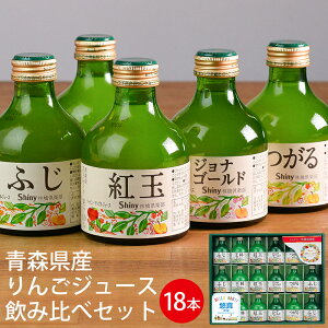 名入れギフト シャイニー 青森県産りんごジュース 飲み比べギフトセット SY-A ブルー (-K8859-603-)(t0)(t11)  名入れ ふじ 王林 紅玉 ジョナゴールド つがる 内祝い お返し ギフト お祝