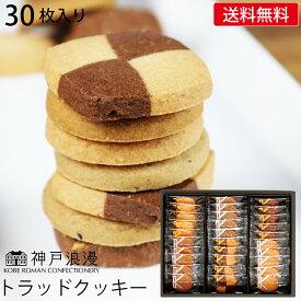 ホワイトデー 神戸浪漫 神戸トラッドクッキー KTC-100 (-G1924-908-) (個別送料込み価格)(t0)| 出産内祝い 結婚内祝い お返し ギフト お祝 快気祝 洋菓子詰め合わせ