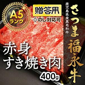 赤身すき焼き肉(400g)【福永牛A5ランク黒毛和牛】《 焼肉ソムリエが厳選 》 贈答品 お祝い バーベキュー