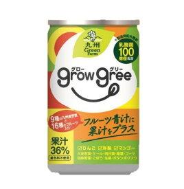 新日配薬品 グローグリー 160g 【growgree 乳酸菌配合青汁 9種類の九州産野菜 16種類のフルーツ】