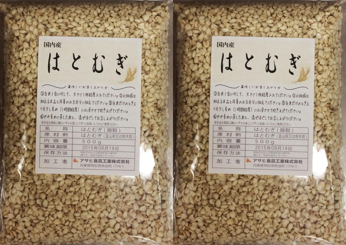 はとむぎ 豆力 こだわりの国産精白はと麦(丸粒挽割混合) 1Kg