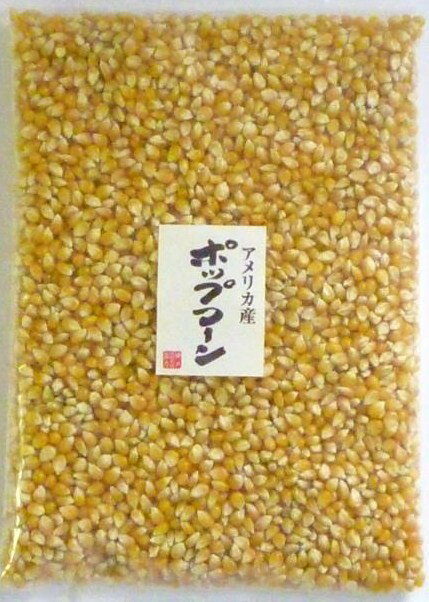 【限定品】 まめやの底力 大特価!! アメリカ産 ポップコーン 1kg Pop Corn