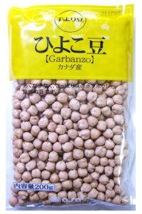 【メール便送料無料】 豆力 ひよこ豆 豆専門店のひよこ豆 200g×3袋 ガルバンゾー / garbanzo