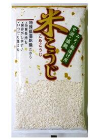 【メール便送料無料】 豆力 こだわりの国内産 米こうじ 200g 【麹 塩麹 味噌 甘酒 醤油 乾燥】