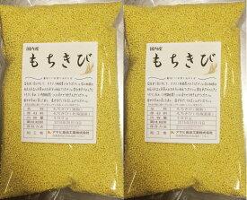 豆力 こだわりの国産もちきび 1Kg 雑穀