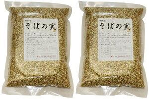 豆力 こだわりの国産そばの実 1kg 雑穀(むき蕎麦)【脱穀済み あさイチ】