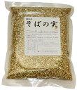 豆力 こだわりの北海道産そばの実 500g (むき蕎麦)【脱穀済み】