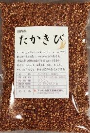 豆力 こだわりの国産たかきび 500g