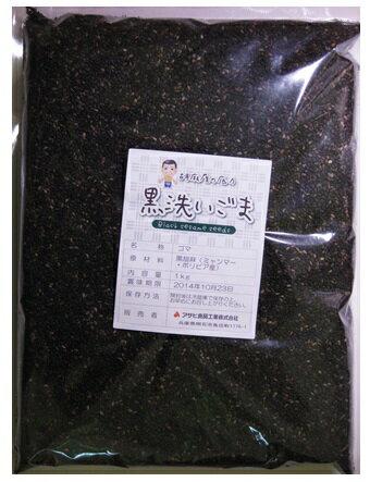 胡麻屋の底力 香る黒洗いごま 1kg