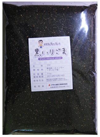 胡麻屋の底力 香る黒いりごま 1kg