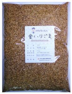 【宅配便送料無料】 胡麻屋の底力 香る金いりごま 1kg