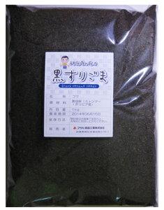 【宅配便送料無料】 胡麻屋の底力 香る黒すりごま 1kg   【すり胡麻 黒ごま】
