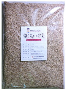 【宅配便送料無料】 胡麻屋の底力 香る白洗いごま 1kg  【生ごま 乾燥ごま】
