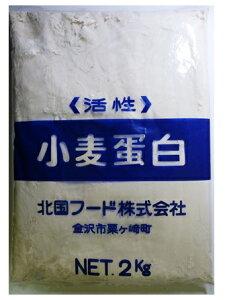 【宅配便送料無料】 小麦ソムリエの底力 小麦蛋白(小麦グルテン) 2kg【糖質制限 業務用】