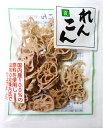 こだわり乾燥野菜 山口県産 れんこん 25g 【吉良食品 ドライ 干し 国内産100% 国産 蓮根】