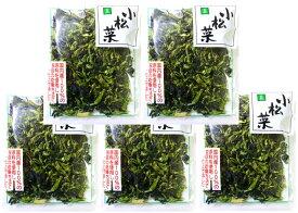 こだわり乾燥野菜 熊本県産 小松菜 40g×5袋 【吉良食品 ドライ 干し 国内産100% 国産】