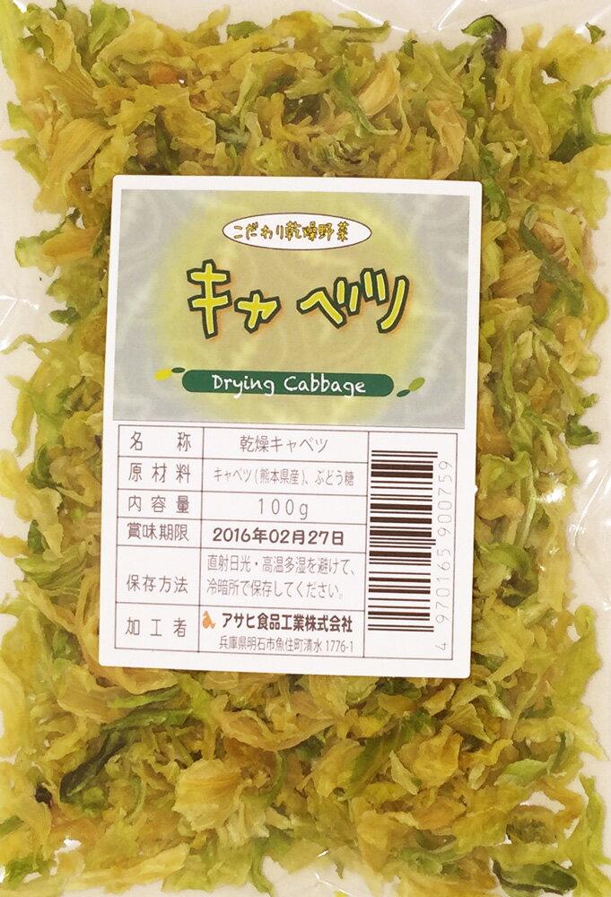こだわり乾燥野菜 熊本県産 キャベツ 100g  【吉良食品 ドライ 干し 国内産100% 国産】