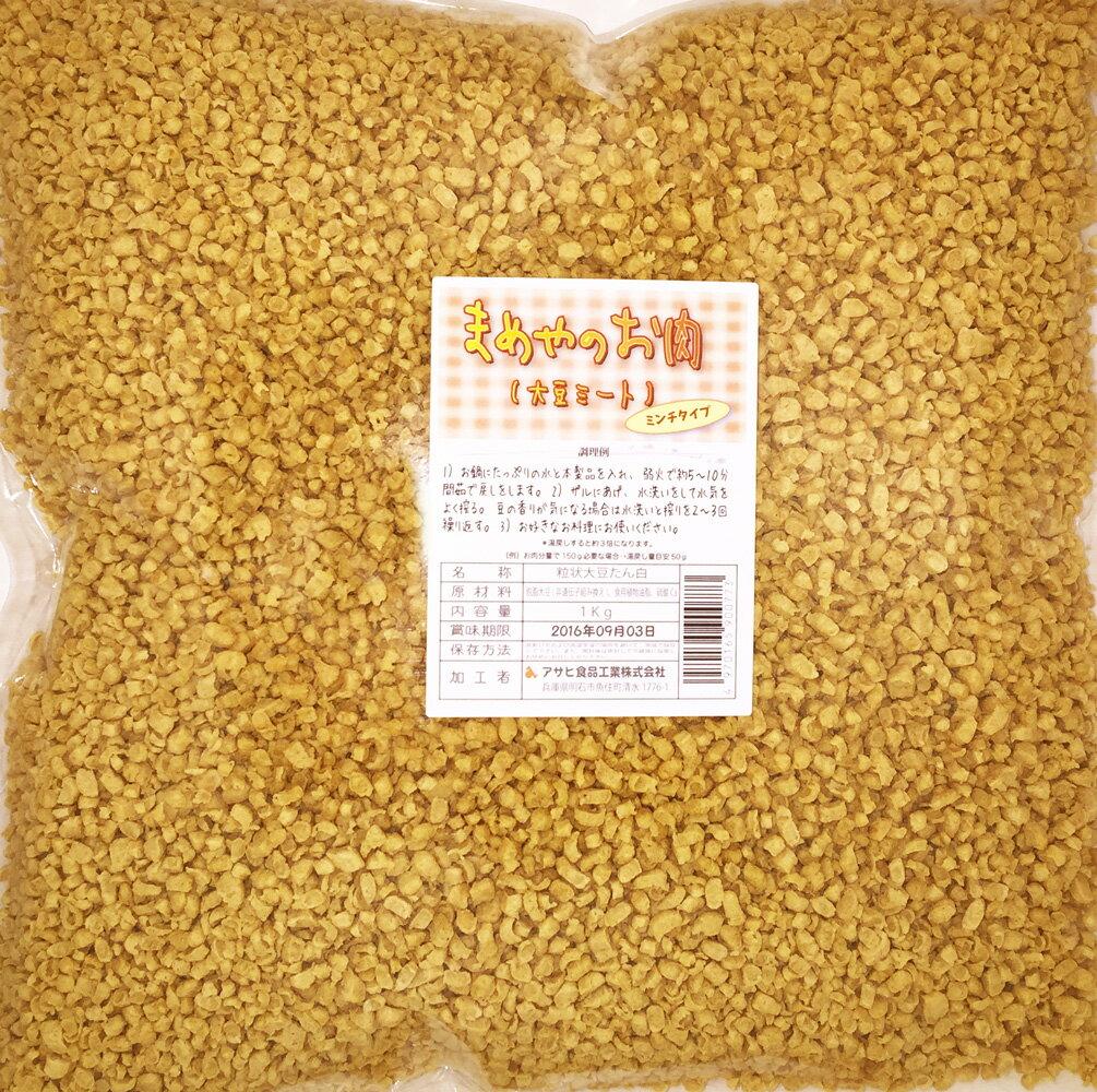 まめやのお肉(大豆ミート)ミンチタイプ 1kg   【国内加工品 ソイミート ベジミート 畑のお肉】