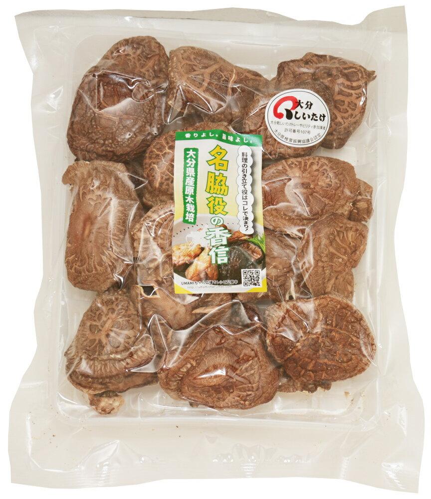 乾物屋の底力 大分県産 乾物 乾椎茸(こうしん) 100g 【原木栽培 乾燥しいたけ】