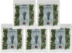 こだわり乾燥野菜 九州産 青ねぎ 10g×5袋 【吉良食品 ドライ 干し 国内産100% 国産 葱】