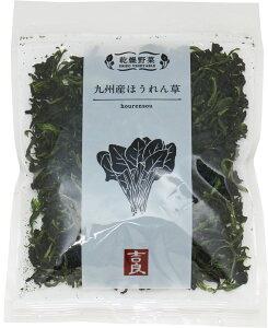 こだわり乾燥野菜 九州産 ほうれん草 40g 【吉良食品 ドライ 干し 国内産100% 国産 法蓮草】