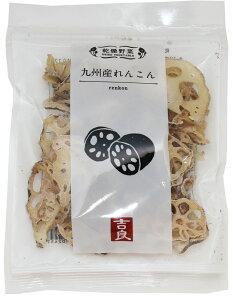 こだわり乾燥野菜 九州産 れんこん 30g 【吉良食品 ドライ 干し 国内産100% 国産 蓮根】