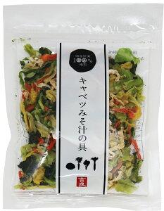 こだわり乾燥野菜 国産 キャベツみそ汁の具 40g×10袋 【吉良食品 ドライ 干し 国内産100% 味噌汁 簡便野菜】