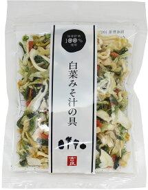こだわり乾燥野菜 国産 白菜みそ汁の具 40g 【吉良食品 ドライ 干し 国内産100% 味噌汁 簡便野菜】