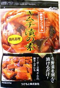 【メール便送料無料】 奈良つけもん屋の キムチ漬の素 100g×5袋   【つけもと 国内加工 漬物】