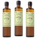 フラット・クラフト イタリア産 アマニオイル 360g×3本   【アマニ油 亜麻仁油 低温圧搾 食品添加物 保存…