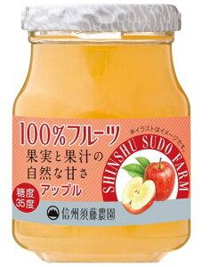 信州須藤農園 砂糖不使用 100%フルーツ アップルジャム 185g   【スドージャム 製菓材料 リンゴ】