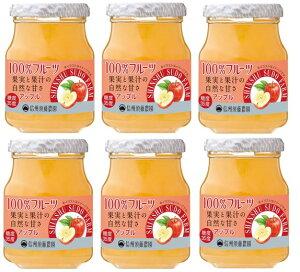【宅配便送料無料】 信州須藤農園 砂糖不使用 100%フルーツ アップルジャム 185g×6個   【スドージャム 製菓材料 リンゴ】
