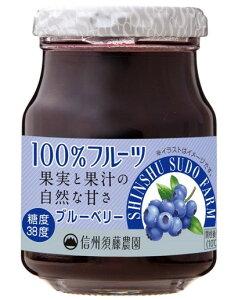 信州須藤農園 砂糖不使用 100%フルーツ ブルーベリージャム 185g   【スドージャム 製菓材料】