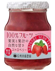 信州須藤農園 砂糖不使用 100%フルーツ ストロベリージャム 185g   【スドージャム 製菓材料 いちごジャム 苺】