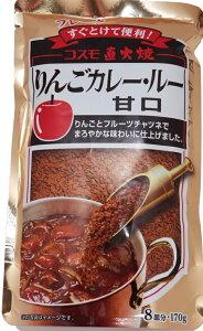 【メール便送料無料】 コスモ直火焼 りんごカレールー甘口 170g  【コスモ食品 フレーク】
