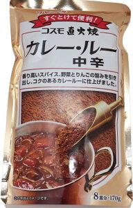 【メール便送料無料】 コスモ直火焼 カレールー 中辛 170g  【コスモ食品 フレーク】