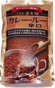 【メール便送料無料】 コスモ直火焼 カレールー 辛口 170g×3袋  【コスモ食品 フレーク】