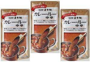 【宅配便送料無料】 コスモ直火焼 カレールー 中辛 170g×3袋  【コスモ食品 フレーク】