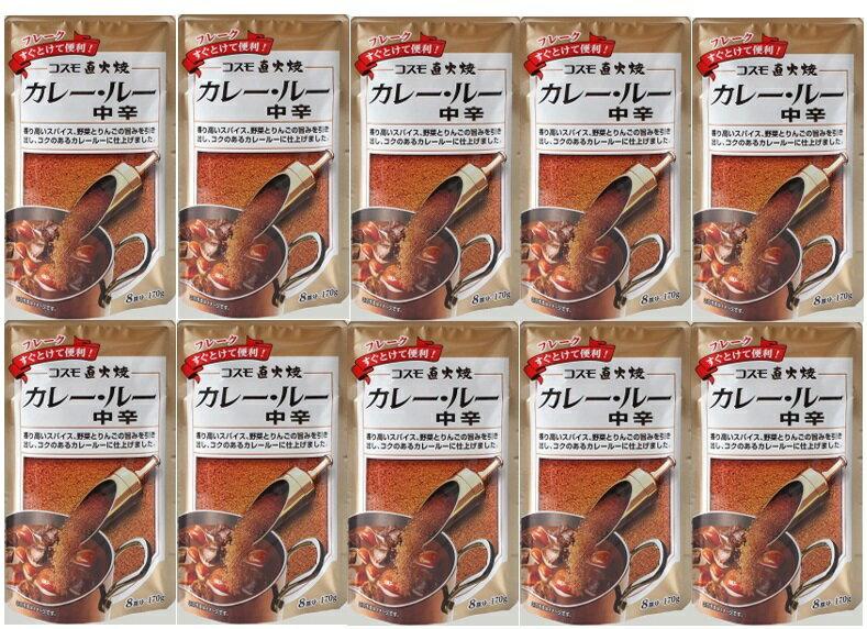 コスモ直火焼 カレールー 中辛 170g×10袋  【コスモ食品 フレーク】