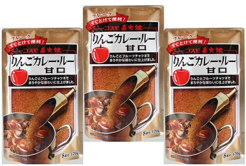 コスモ直火焼 りんごカレールー甘口 170g×3袋  【コスモ食品 フレーク】