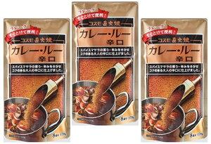 【宅配便送料無料】 コスモ直火焼 カレールー 辛口 170g×3袋  【コスモ食品 フレーク】