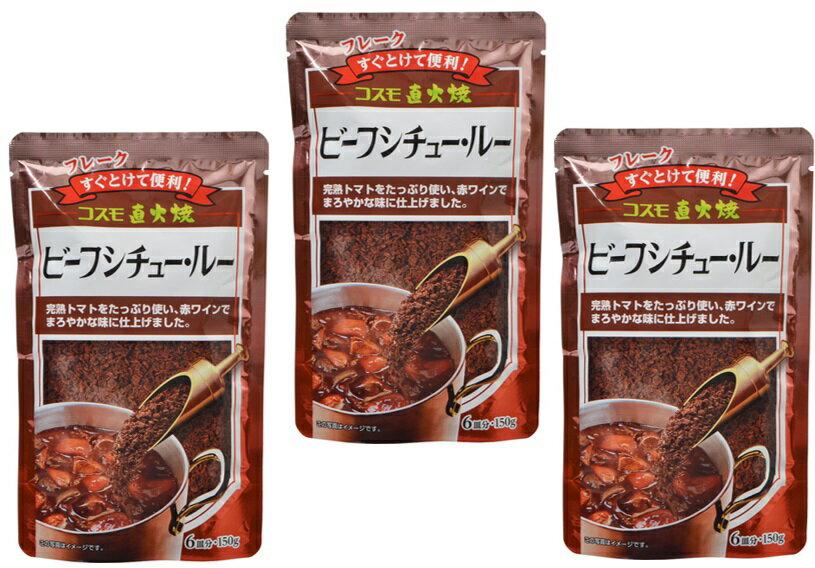 コスモ直火焼 ビーフシチュールー 150g×3袋  【コスモ食品 フレーク】