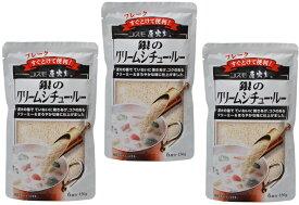 コスモ直火焼 銀のクリームシチュールー 150g×3袋  【コスモ食品 フレーク】