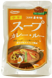【メール便送料無料】 コスモ直火焼 スープカレー・ルー 110g×3袋  【コスモ食品 フレーク】